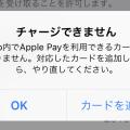 iPhone7にSuicaカードを移行したがVISAでチャージできない問題を解決する