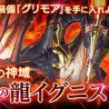 OVERHIT(オーバーヒット) 9/1から始まる新イベ!震天の神域「火の龍 イグニス」新装備「グリモア」が手に入る!?