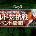 OVERHIT(オーバーヒット) ギルド対抗戦 3日目 ランキング・変動順位更新